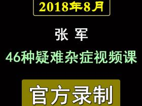 张军2018年8月46项疑难杂病实战技术班培训视频教程
