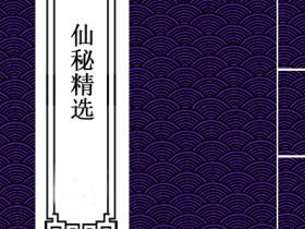 《仙秘精选》39页修真修道功法秘籍电子版