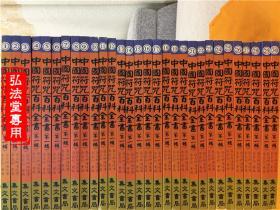 张天师道陵传《中国符咒百科全书》1-30册电子版