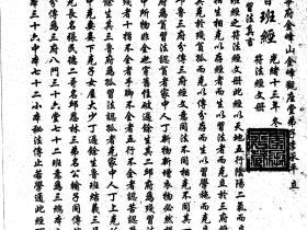 福宁府金峰观《鲁班符法经文册》55页电子版