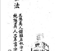 吕洞宾、钟离权传内丹秘本《灵宝秘法》147页电子版