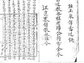 钟玉泉传书过诀《六壬万法大教》电子版 67页.pdf