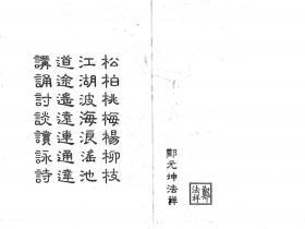 郑法祥《六壬五雷教符書》47页电子版