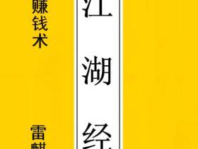 雷麒宗披露易学赚钱术——《江湖经》电子版