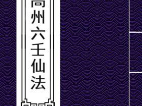 谢光明六壬一脉《高州六壬仙法法本》128页电子版
