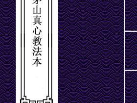 珍贵法本古籍《茅山真心教法本》两册电子版