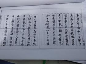 不同世传的闵凌云号鲁班法《鲁班经符全册》电子版