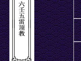 六壬法本《六壬五雷顶教》 24页电子版