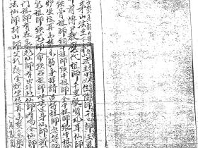 茅山真心教老君教法本72页电子版