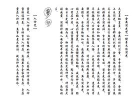 大显灵威《金英教法本开坛篇》32页电子版