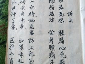 非常难得的民间中医符咒手抄秘本258页电子版