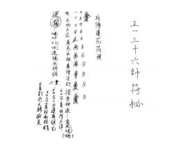 天师府传莲花符头《正一三十六帅符秘》48页电子版
