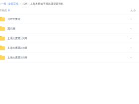北京、上海太素弟子班讲课录音资料