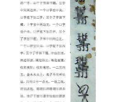 道教符咒民间秘传法本《梅山法术》57页电子版