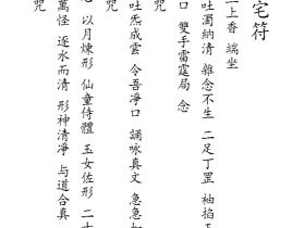 天师府正一派符法《王帅镇宅符秘本》23页电子版