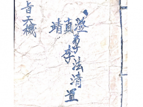 李法清手抄秘本《清微内旨天机》124页电子版