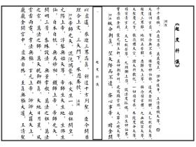 道教法本《超度科仪》65页电子版