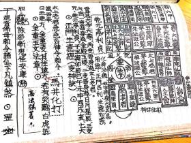 玄英堂精品法本《茅山大法》252页电子版