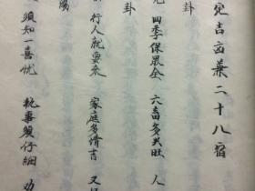 道教打卦卦辞手抄本30页电子版