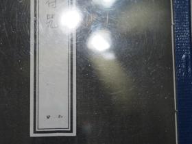 大显灵威《茅山符咒》41页电子版