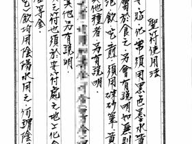 华南道法《閭山林石頭法本》之一164页电子版