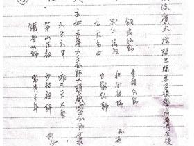 仙教法本《天罡六壬法本》108页电子版