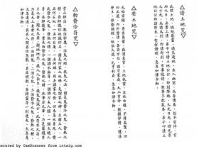 道教法脉五雷教法本34页电子版