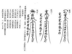 大显威灵《六壬伏英符法册》53页电子版
