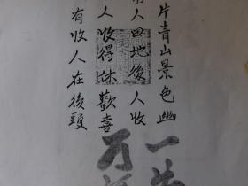 茅山真心教符章法本103页电子版