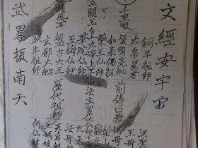 茅山真心教符章二40页电子版