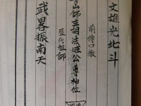 大显威灵《茅山胡家教法本》77页电子版