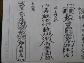 广西民间道法《灵教密符法术》手抄法本电子版