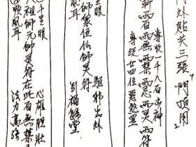 茅山真心教法本23页电子版