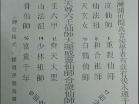 大显灵威《六壬仙教法本》53页电子版