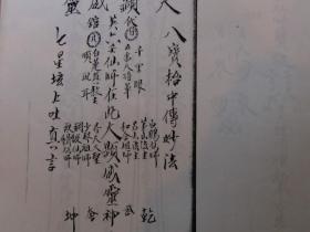 大显威灵《六壬中教符章》法本40页电子版