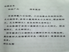 仙教法本《六壬仙教(传教法本)》111页电子版