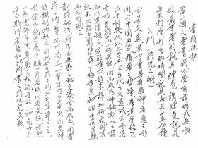 独家整理《闾山派显应神威法本》295页电子版