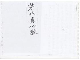 茅山真心教法本,大教小教中教玄衣教122页电子版