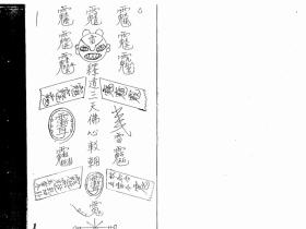 香港六壬仙法法本《曾法平符书》43页电子版