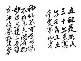 六壬高级法科《五岳教法本》90页电子版