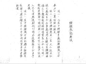大显灵威《茅山华阳宗坛法本》181页电子版