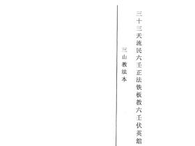 平公叶爷《三十三天六壬正法铁板教法本》80页电子版