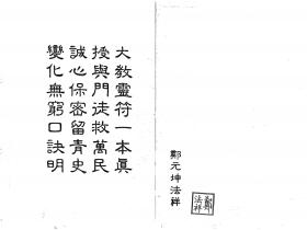 郑法祥《六壬大教符書》22页电子版