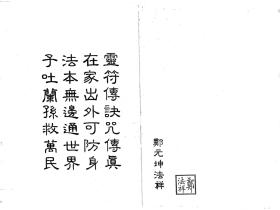 郑法祥《六壬三山教符書》27页电子版