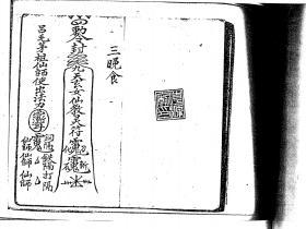 六壬三山道法秘本最新特惠六册套装电子版