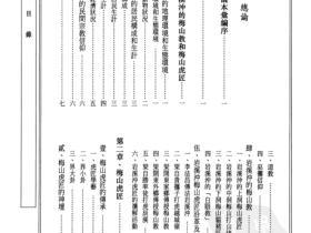 道教传统科仪《梅山虎匠科仪汇编》478页电子版