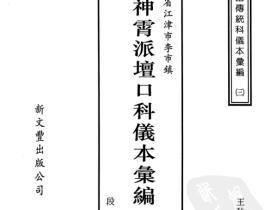 道教传统科仪《神霄派坛口科仪汇编上下两册》1800页电子版