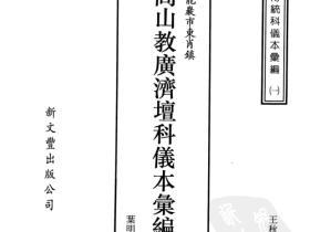 道教传统科仪《闾山教广济坛科仪汇编》989页电子版