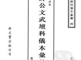 道教传统科仪《师公文武坛科仪汇编》557页电子版