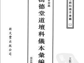 道教传统科仪《樹德堂道坛科仪汇编》776页电子版